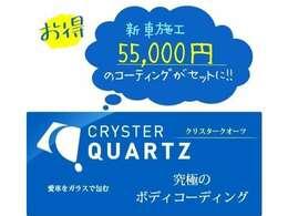 長寿命ガラスコーティング「クリスタークォーツ」を施工しております!!お手入れ楽々、いつまでも艶々です。 「http://crysterquartz.jp/」