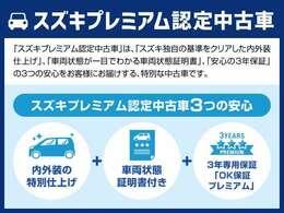 スズキプレミアム中古車!【内外装仕上げ済み】【車両状態証明付き】【安心の3年保証】の3つの安心をお届けする特別な中古車です