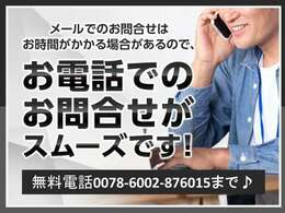 お気軽にお電話ください♪