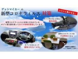 コロナウィルスに有効と言わているオゾン発生器を使用して全ての車輛を除染し、シートに染み付いた臭いもぶり返す事無く消臭できるオゾン消臭も行っています。