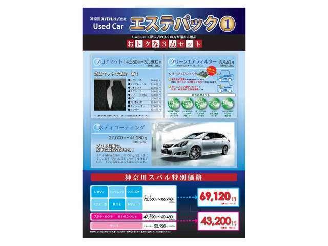 Aプラン画像:Used Carをご購入の多くの方が揃える用品をお得な3点セットに致しました。【セット内訳】ボディコーティング・フロアマット・クリーンエアコンフィルター