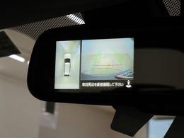 全方位カメラの画像をバックミラー内で確認できます