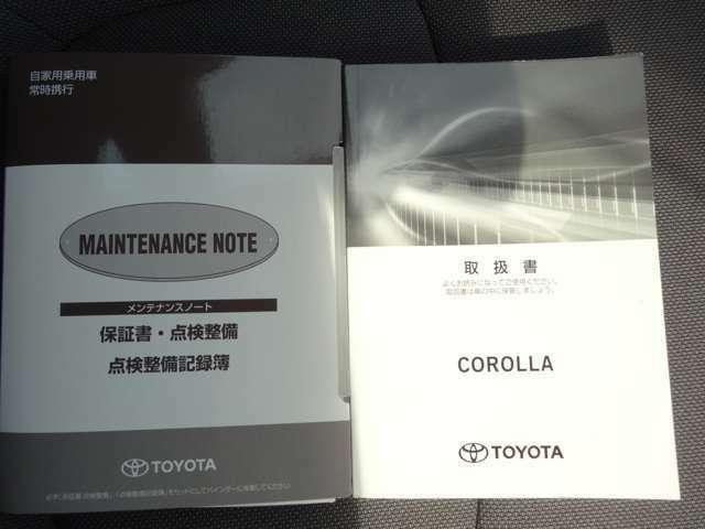 取説&メンテナンスノート付属、お車の整備記録も一目瞭然です。