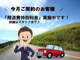 ☆今月ご契約のお客様陸送費特別料金実施中☆