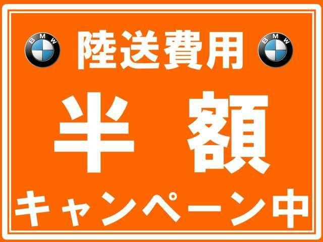 全国納車可能!アフターサービス拠点は最寄りBMW正規ディーラーご紹介いたします♪お問い合わせは大阪BMW Plemium Selection 吹田(無料ダイヤル)0078-6002-613077迄お待ちしております。月曜日定休 10:00~19:00