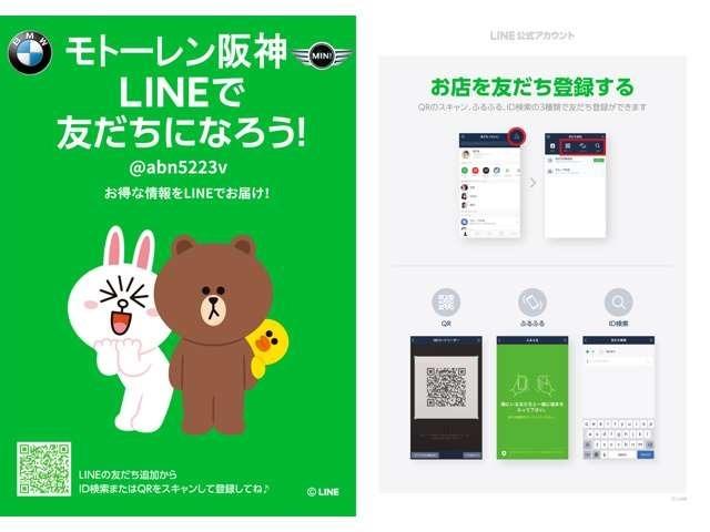 Bプラン画像:是非LINEのご登録頂きモトーレン阪神のいち早い情報を!