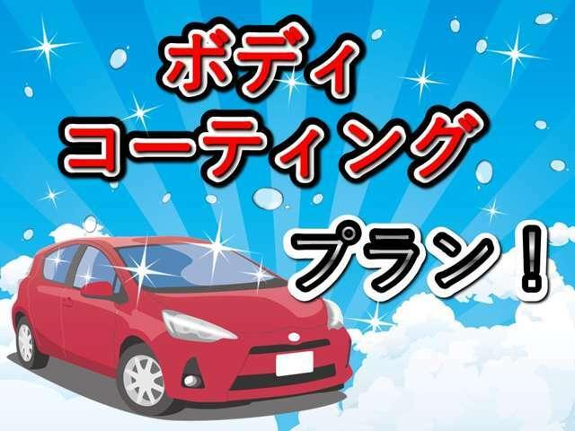 Aプラン画像:お車ピッカピカ!!ボディコーティングプラン★