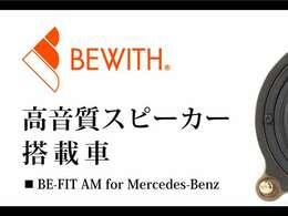 国内カーオーディオメーカーBEWITHのスピーカー「BE-FIT AM for Mercedes-Benz」装着車