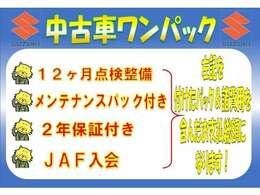 9月12日~22日までの期間限定パック車です!詳しくは、全て総額表示に含まれています!