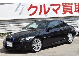 BMW 3シリーズクーペ 320i Mスポーツパッケージ サンルーフ Mスポーツ18AW バックカメラ
