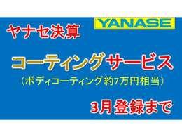 【遠方登録歓迎】日本全国へお車をお届けしております。ヤナセは2018年3月に200万台の輸入車新車販売を達成致しました。輸入乗用車の【4台に1台】を販売。