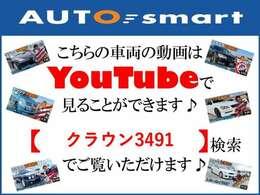 こちらの車両の動画はYouTubeで見ることができます!「クラウン3491」検索でご覧いただけます♪