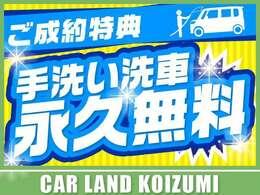 当店でご購入のお車!手洗い洗車無料!!