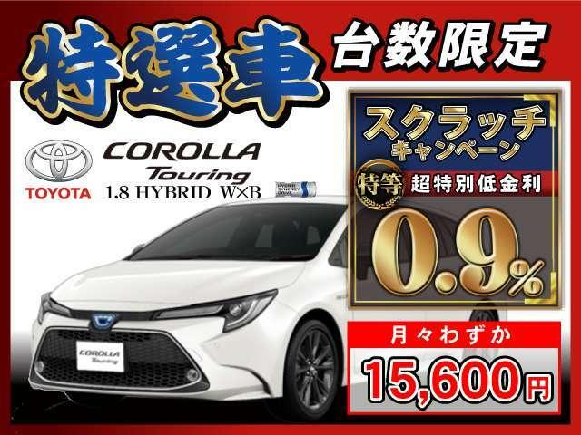 100%新車館公式HP掲載台数限定特選車!!0.9%のスクラッチキャンペーン実施中!!