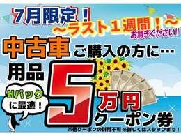 ★7月限定★『中古車ご成約の方に用品クーポン5万円を実施中!!』この機会に是非、お問い合わせ下さいね♪(付属品を5万円以上つけて頂いた方のみです。)