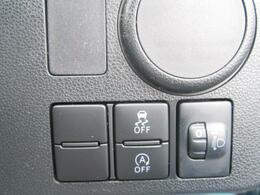 アイドリングストップもスイッチ1つで切り替え可能です