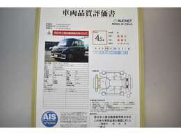 AIS社の車両検査済み!総合評価4.5点(評価点はAISによるS~Rの評価で令和3年4月現在のものです)☆お問合せ番号は41040647です♪