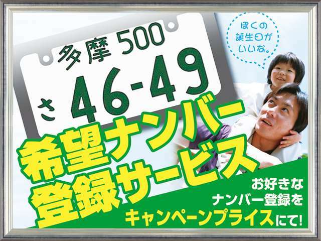 Aプラン画像:☆お好きな番号をお選び下さい♪ご契約時にご希望の番号をお伝えくださいね♪