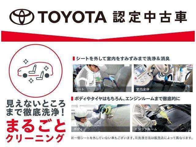トヨタ認定中古車 3つの安心を1台にセット!1 徹底した洗浄 2 車両検査証明書付き 3 ロングラン保証付き