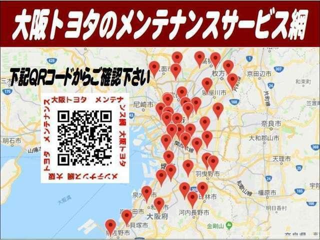 https://osaka-toyota.jp/store/  大阪トヨタのメンテナンス網は大阪府下一円37店舗のお好きなサービス店舗でメンテナンスがご利用可能ですので、購入後も安心です♪