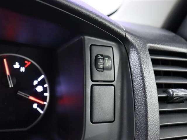 このスイッチはヘッドライトの高さを一定に保つマニュアルレベリング機能で、乗車人数や荷物によってヘッドライトの光軸が上を向き先行車・対向車への眩惑光防止に配慮します。