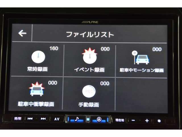 常時録画や手動録画、駐車中のコマ撮り録画(タイムラプス)により、道路状況や車両検知時、衝撃発生時などの場面を録画します。