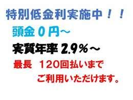 特別低金利実施中!   実質年率2.9%~の   低金利!!頭金0円から      最長120回払いまでOKです。