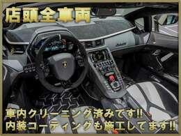 当社展示車両、すべてに車内クリーニングを施しています!また、内装もコーティングを施工しています!