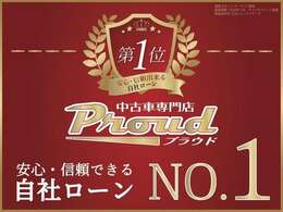 遠方販売も承ります!!陸送費安価にてご提供、実績多数☆ ぜひお問い合わせ下さい(^ ^) TEL→ 047-404-4960☆mail→ k-funaki@proud-szk.jp☆