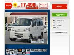 このハイゼットカーゴも、マイカーリースも可能です☆https://www.carlease-online.jp/ucar/oneprice/detail.php?mc=1&id=00012541