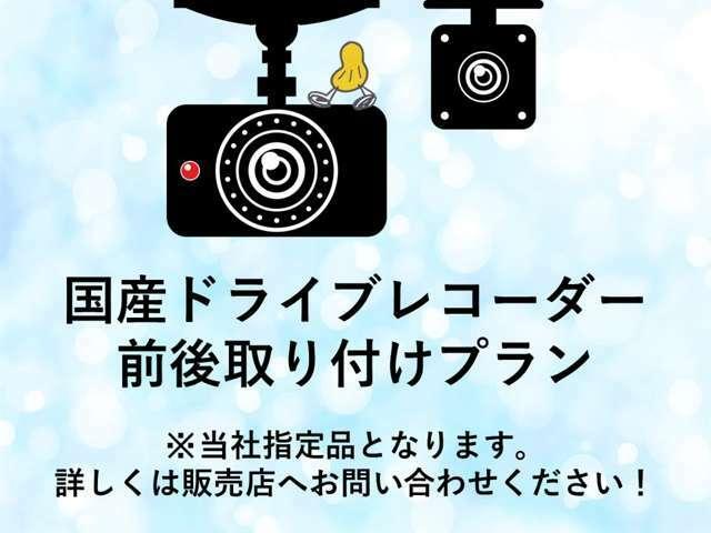 Aプラン画像:国産ドライブレコーダー。フロント&リアの2カメラ、200万画素の高画質、Hull HD、GPS、高性能ドライブレコーダーです。取付工賃込みのお得な購入プランです! (当社指定品となります)