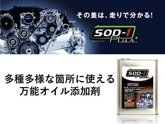 Bプラン画像:機械内部のメンテナンスのために多種多様な箇所に使えるオイル添加剤≪SOD-1 Plus≫のプランです。詳しくは販売店へお問い合わせください!
