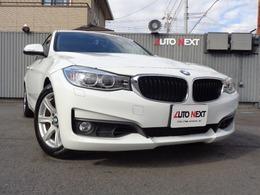 BMW 3シリーズグランツーリスモ 320i コンフォートアクセス インテリジェントS
