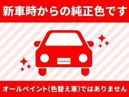 ボディーカラーは新車時からの純正色です!色替え車・オールペイント車両ではございません。