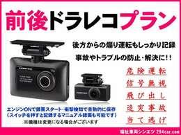 :前方だけ写す1カメラタイプのドライブレコーダーは簡単に装着できますが、後方カメラの取付には技術が必要です。また、いざと言うとき「画像が粗くてナンバーが読めない」なんてならないように高画質モデルを装着
