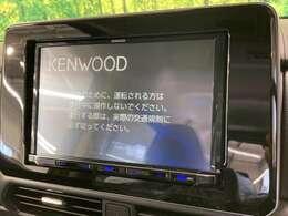 ●【ケンウッド8型ナビ】装備!フルセグ視聴・DVD再生・bluetooth接続などオーディオ環境もご満足頂ける1台です♪