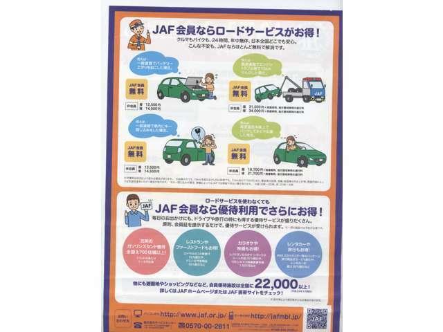 Bプラン画像:24時間年中無休でトラブルのサポートをしてくれるJAF☆会員の方ならほとんど無料で解消できますよ!