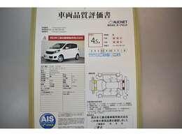 AIS社の車両検査済み!総合評価4.5点(評価点はAISによるS~Rの評価で令和3年3月現在のものです)☆お問合せ番号は41020383です♪