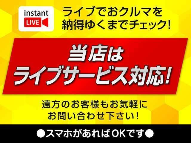 ライブシステム導入!専用アプリ等は不要で簡単に接続できます。お車の詳細をライブでご案内します。詳しくは当社ホームページhttps://www.kuranosuke-fukui.comをご覧ください。