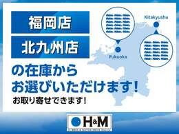 本社の福岡店を拠点に、門司の北九州店がございますので気になる在庫などございましたら両店どちらでもご連絡ください♪