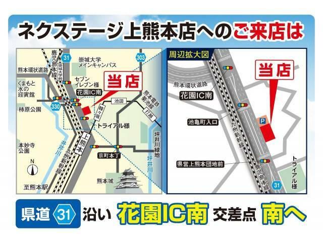 上熊本駅から北に徒歩10分、トライアル上熊本店様そばお気軽にお問合せください!?096-353-4907