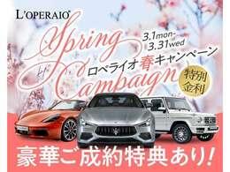 ロペライオ春のキャンペーン実施中!詳しくはスタッフまでお問い合わせ下さい。