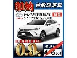 ローン購入のお客様必見!台数限定車0.9% 掲載物件とは仕様が異なります。詳細は弊社HPをご覧ください。