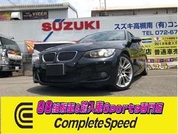 BMW 3シリーズクーペ 335i Mスポーツパッケージ ツインターボ306馬力