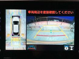 【パノラミックビューモニター】全方位の安全確認ができます。駐車が苦手な方にもオススメな便利機能です。