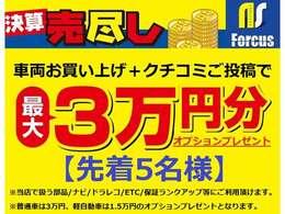 4/1~当社の在庫車輛ご成約のお客様先着5名様へ最大3万円オプションプレゼント♪例)ドラレコ/ETC/コーティング等、、