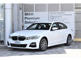 BMW 3シリーズ 320d xドライブ Mスポーツ ディーゼルターボ 4WD 360°カメラ コンフォートP 電動トランク