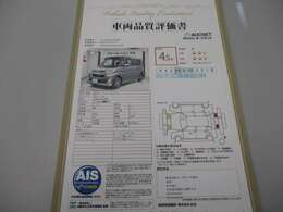 あんしんの 4.5点の車両です!すべての車両に第3者機関による 「車両状態証明書」 を発行しております。安心、信頼、満足にお答えします。