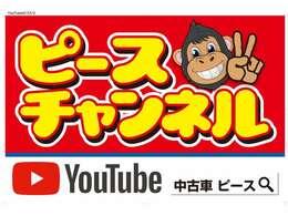 YouTube動画配信中♪【中古車ピース】で検索♪低価格専門店(株)ピースチャンネル♪https://www.youtube.com/channel/UC-EA0ooJ3Hl5L6JiiLcshig