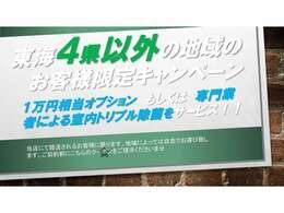 東海4県(愛知・岐阜・三重・静岡)以外のご遠方のお客様必見です!お気軽にお問い合わせください!